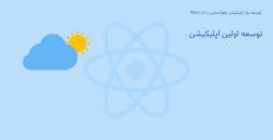 توسعه یک اپلیکیشن هواشناسی با React.js - بخش دوم