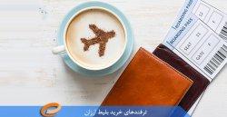 ترفندهای خرید بلیط ارزان هواپیما