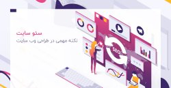 سئو سایت ، نکته مهمی در طراحی وب سایت