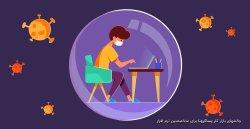 چالشهای بازار کار پسا کرونا برای متخصصین نرم افزار
