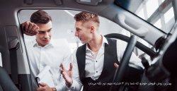 بهترین روش فروش خودرو که شما را از 4 اشتباه مهم دور نگه میدارد