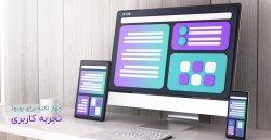 چهار نکته برای بهبود تجربه کاربری