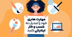 مهارت هنری خود را تبدیل به کسب و کار اینترنتی کنید