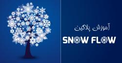 آموزش پلاگین SnowFlow