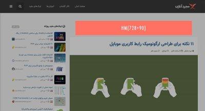 HM - بالای صفحه - نمایش در بالای تمامی صفحات بخش اصلی سایت