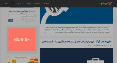 HS2 - کنار صفحه - نمایش در کنار تمامی صفحات بخش اصلی سایت