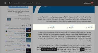 HT1 - تبلیغات متنی بین مقالات - نمایش در صفحات مقالات و بعد از توضیحات مقاله