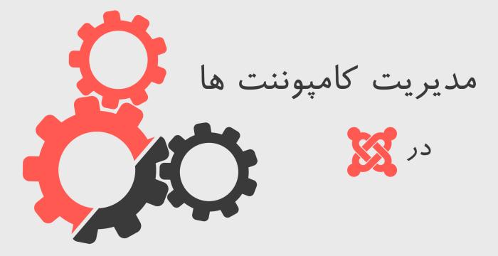 بدون کد نویسی، با جوملا کسب و کار خود را راه اندازی کنید! 4#