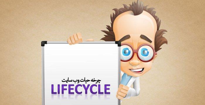 چرخه حیات وبسایت