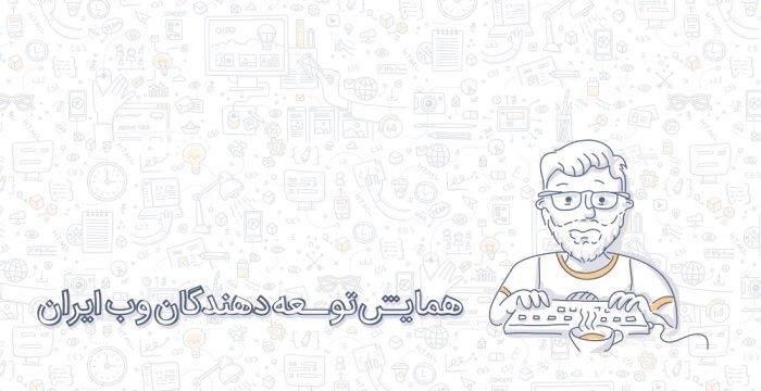 همایش توسعهدهندگان وب ایران