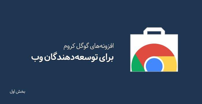 افزونههای گوگل کروم برای طراحان و توسعهدهندگان وب - قسمت اول
