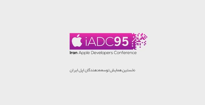 همایش توسعهدهندگان اپل ایران