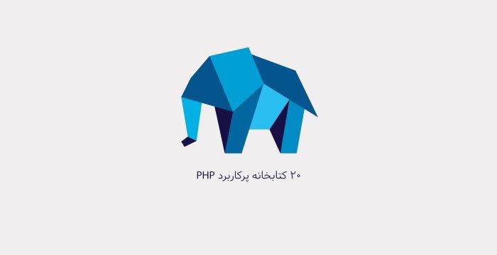 ۲۰ کتابخانه پرکاربرد PHP