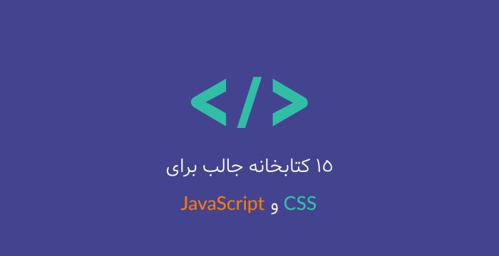 معرفی 15 کتابخانهی جالب برای CSS  و جاوا اسکریپت