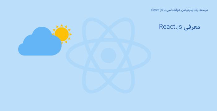 توسعه یک اپلیکیشن هواشناسی با React.js - بخش اول