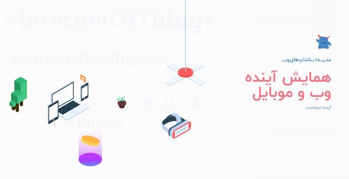 سومین همایش آینده وب و موبایل