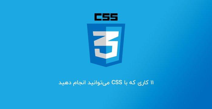 معرفی: ۱۱ کاری که با CSS میتوانید انجام دهید !