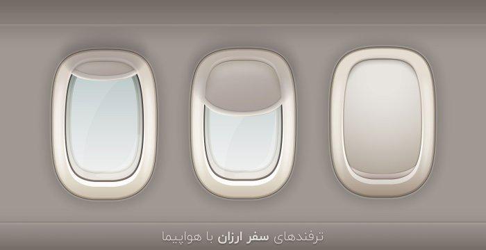 مهم ترین ترفند های سفر ارزان با هواپیما در سال 2019