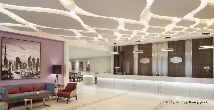 با حقوق مسافران در هتل آشنا شوید