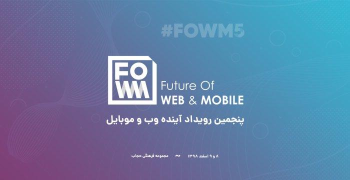 پنجمین رویداد آینده وب و موبایل