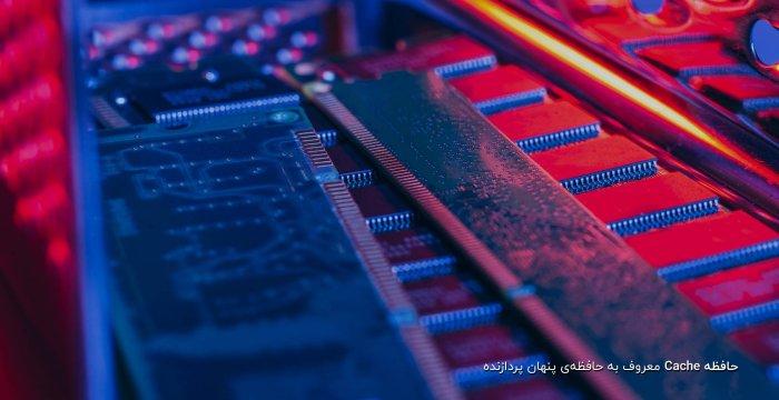 حافظه Cache معروف به حافظهی پنهان پردازنده