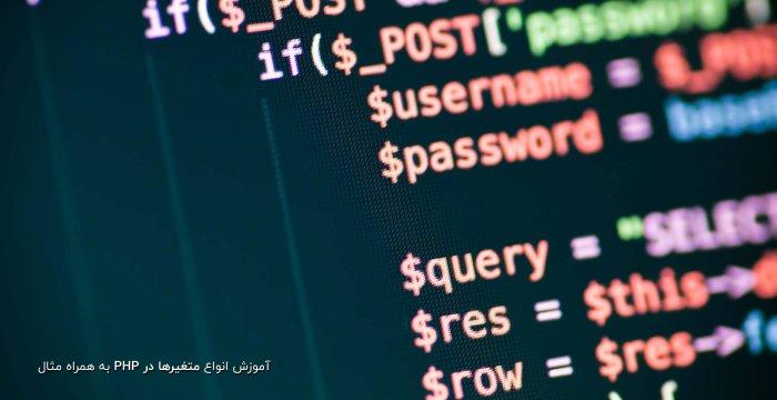 آموزش انواع متغیرها در PHP به همراه مثال
