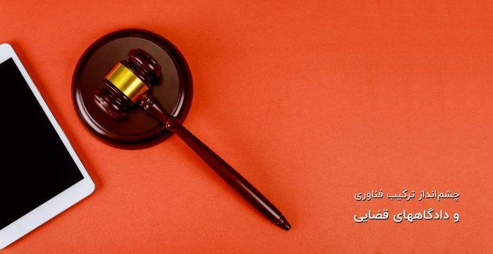 چشمانداز ترکیب فناوری و دادگاههای قضایی