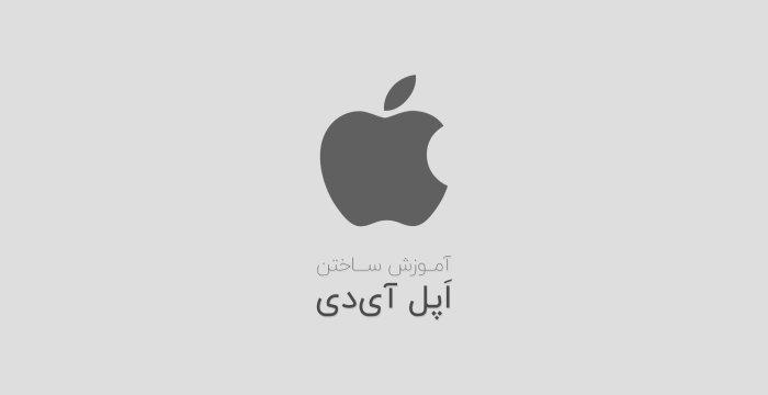 آموزش ساختن اپل آیدی