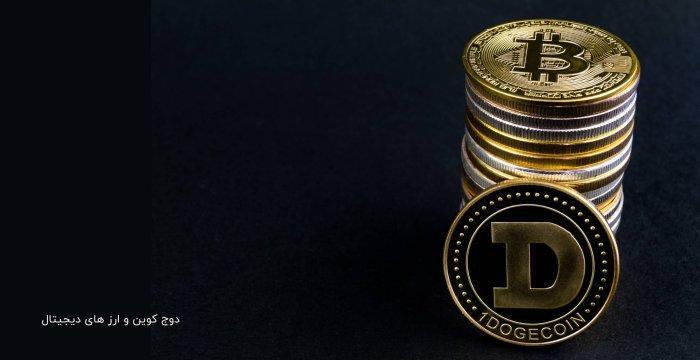 دوج کوین و ارز های دیجیتال