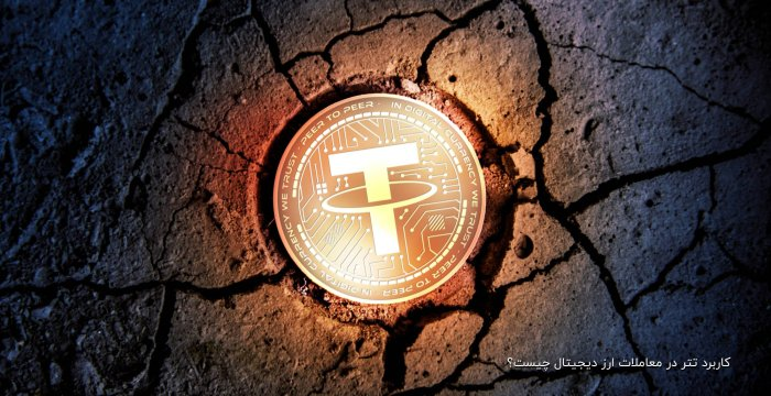 کاربرد تتر در معاملات ارز دیجیتال چیست؟