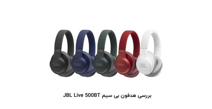 بررسی هدفون بی سیم JBL Live 500BT