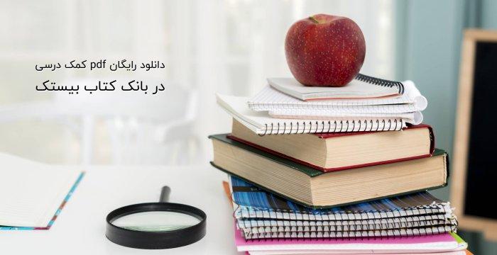 دانلود رایگان pdf کمک درسی در بانک کتاب بیستک