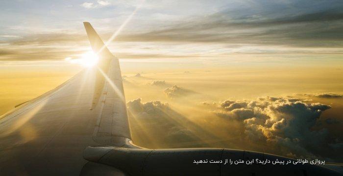پروازی طولانی در پیش دارید؟ این متن را از دست ندهید