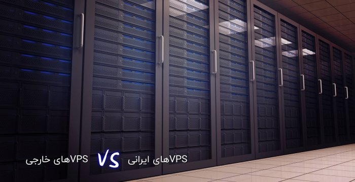 چه تفاوت هایی میان vps اختصاصی ایرانی و خارجی وجود دارد؟