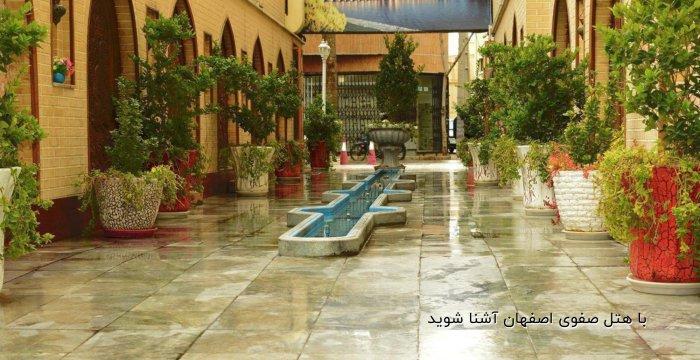 با هتل صفوی اصفهان آشنا شوید